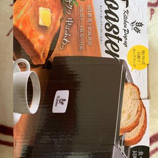 キッチンポップアップトースター
