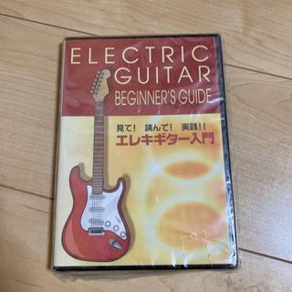 エレキギター入門