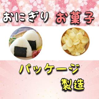 【No55】お菓子屋・おにぎり等のパッケージ製造!寮費無料♪