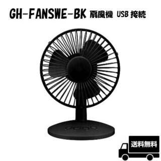デスク用 扇風機 USB接続 ブラック GH-FANSWE-BK