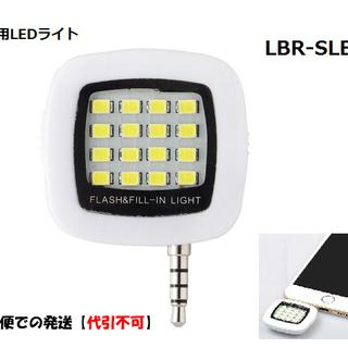 自撮り用 12灯LEDライト スマートフォン LBR-SLED12