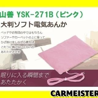 YAMAZEN 山善 YSK-271B 大判ソフト 電気あんか...