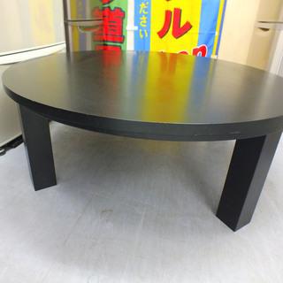 千趣会 リビングこたつテーブル ローテーブル 円形 コタツ MH...