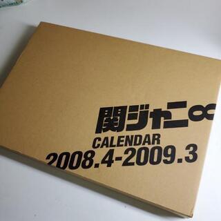 関ジャニ∞ カレンダー 未開封 2008年4月~2009年3月