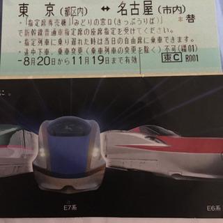 東京-名古屋 新幹線 のぞみ指定席 片道1枚