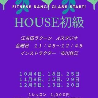 練馬区 江古田で昼HOUSE DANCE♡11月末までキャ…