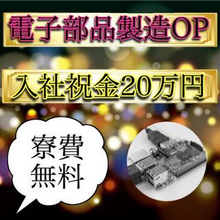 【No56】入社祝金20万円支給!電子部品製造オペレーター!寮費無料!