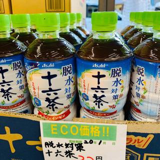 ecoeat(エコイート)阪急塚口店 十六茶 32円〜 コンソメ...