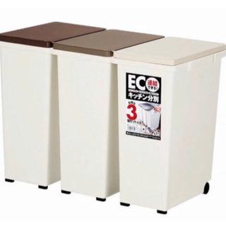 ゴミ箱 連結 3個 分別