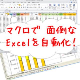 エクセルで業務効率アップ