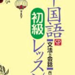你好👋中国語 一緒に勉強してみませんか?