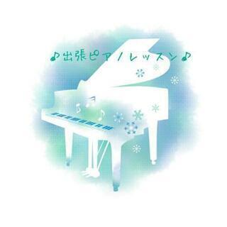 ♪出張ピアノレッスン♪