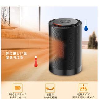 【新品】セラミックヒーター 電気ストーブ