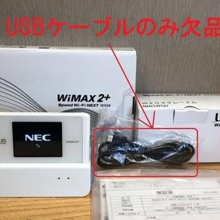UQ WIMAX Speed Wi-Fi NEXT WX04