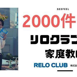 【2000件突破】リロクラブ 推奨:家庭教師