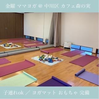 【金曜】中川区のカフェ森の実で子連れOKママヨガ♡大人だけのクラ...