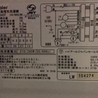 Haier 洗濯機 2011年 4.2kg - 家電