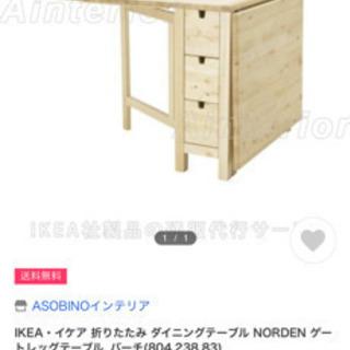 IKEA ダイニングテーブル NORDEN ゲートレッグテーブル...