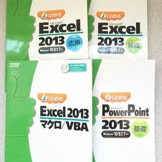 Excel 2013 基礎、応用、マクロ/VBA&PowerPo...