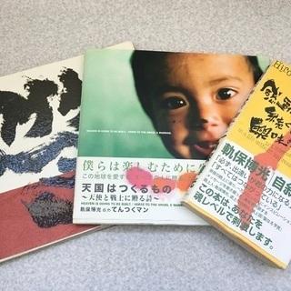 てんつくマン/軌保博光 本 3冊セット