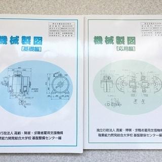機械製図基礎&応用