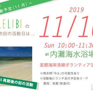 ボランティアサークル「LELIBI ~れりび~」で一緒に活動しませんか?★次回の活動日は11/10です! - 金沢市