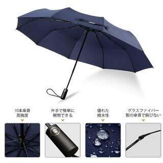 折りたたみ傘 自動開閉 10本骨耐風傘 折れにくい - 羽島郡