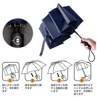 折りたたみ傘 自動開閉 10本骨耐風傘 折れにくい - 服/ファッション
