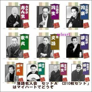 落語名人会  CD10枚セット  Aセット