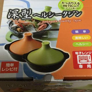 深型タジン鍋 陶器 新品未使用品
