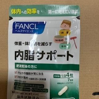 ファンケルの体重・体脂肪を減らす内脂サポート