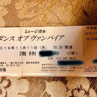 ダンスオブヴァンパイア チケット 11月11日 S席 神田沙也加