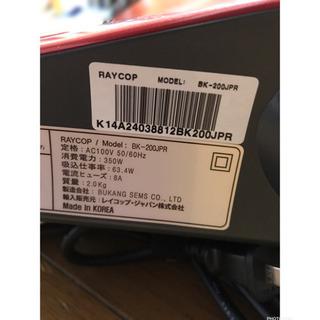 レイコップ ふとん専用クリーナー raycop スマート BK-200JPW - 売ります・あげます