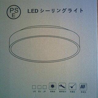 LEDシーリングライト(動作確認済み新品)