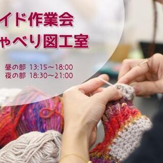 11/23開催!おしゃべり図工室