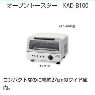 【0円!!】オーブントースター KAD-B100の画像