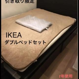《現在お取引中》【仙台】【引取限定】IKEA ダブルベッド
