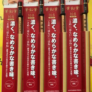 💕埼玉県限定商品  筆鉛筆 10b 硬筆書写鉛筆💕4本💕