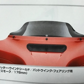 【価格応談可】ハーレ系ウインドスプリッター・ウインドシールド/FLH系