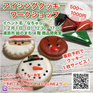 アイシングクッキーWS(なちゅら)