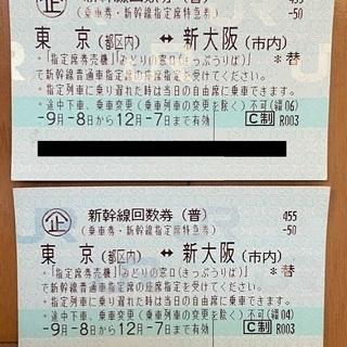 東京-新大阪 新幹線 のぞみ指定席 2枚 有効期限12/7