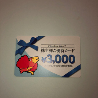 すかいらーくグループ 株主優待カード3,000円 有効期限202...
