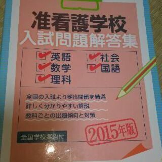 「四年前の准看護学校 入試問題解答集」本です☆