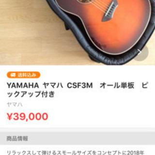 YAMAHAエレアコCSF3M