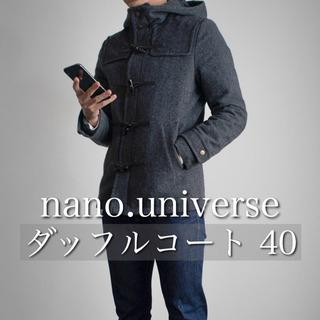 【美品】ナノユニバース メンズ ダッフルコート 40