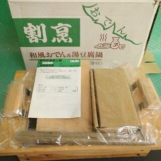 未使用新品 家庭用 おでん&湯豆腐両手鍋 電気保温付き
