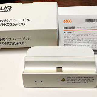 WiMAX W04クレードル