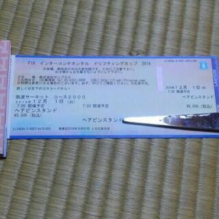 ドリフト12/1(日)ドリフティングカップチケット