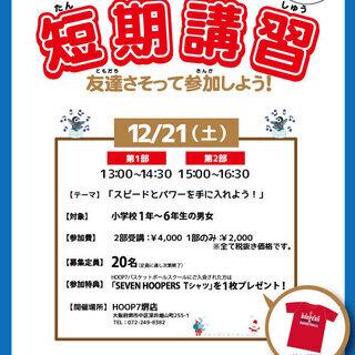 【小学生対象】2019年冬期講習開催します!!