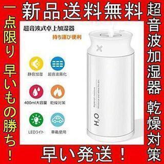 特価 大容量 400ML 超音波 加湿器 空気清浄 乾燥 …